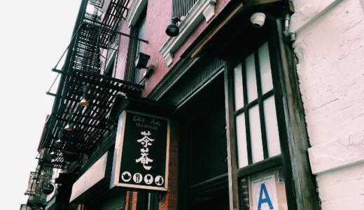グルテン摂取:和食【Cha-An Teahouse】NYで抹茶系スイーツが楽しめる!