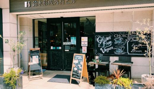 【CHOICE(チョイス)】ヴィーガンチーズが食べられる!京都のグルテンフリー&ヴィーガンのカフェレストラン