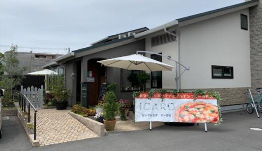 【ICARO(イーカロ)】世界一のグルテンフリーピッツァが食べられる、奈良の美味しいイタリアン